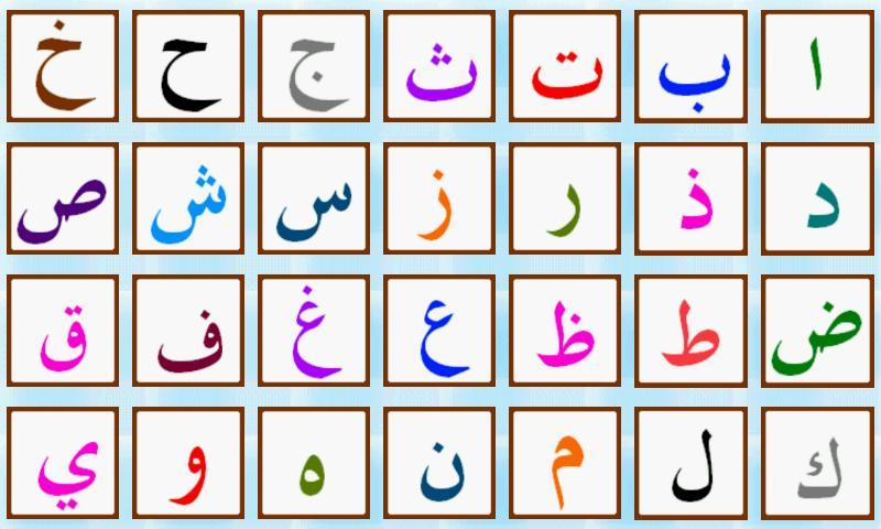 arapca alfabe